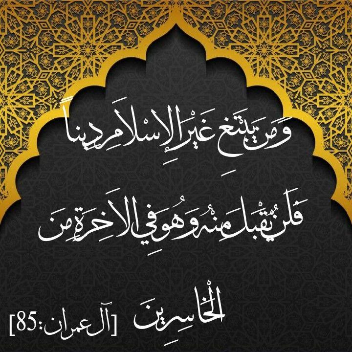 Pin By عبد ربي On آيات الصبر الشفاء النصر الانشراح الأمن Calligraphy Arabic Calligraphy Art