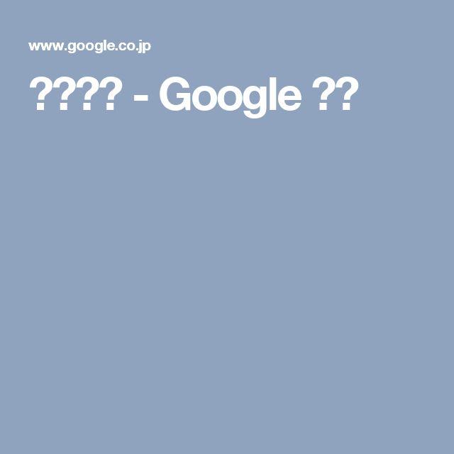 根津松本 - Google 検索