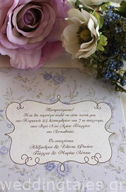 Προσκλητήρια Γάμου: Προσκλητήριο Γάμου