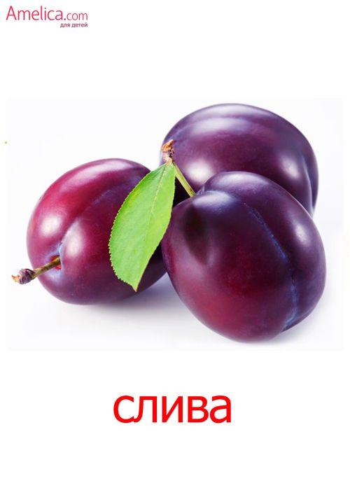 картинки для детей фрукты и овощи скачать