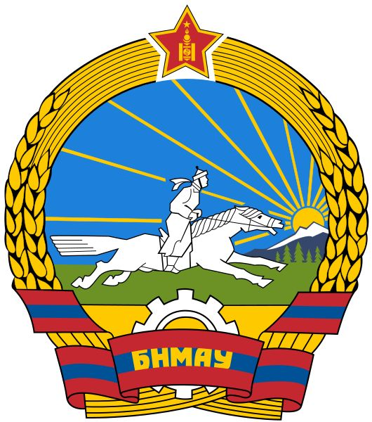 File:Coat of arms of the People's republic of Mongolia.svg