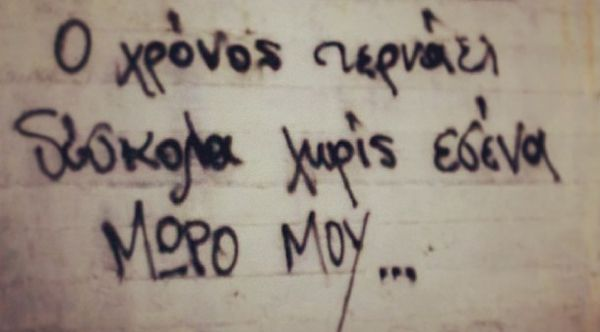 H Αθήνα ερωτοτροπεί με σπρέι και μαρκαδόρους