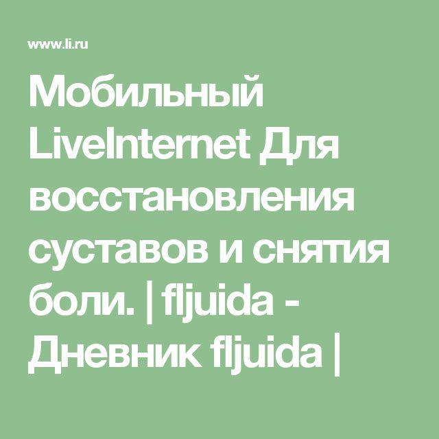 Мобильный LiveInternet Для восстановления суставов и снятия боли. | fljuida - Дневник fljuida |