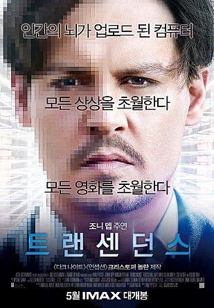 생각보다 재미있었지만 조니 뎁의 매력은 별로 살리지 못한 영화. 2014년 열여덟번째 영화.