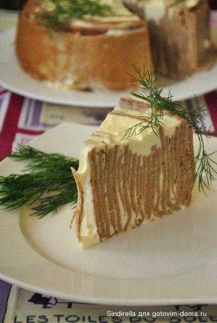 Печеночный торт (один из вариантов) • Закуски