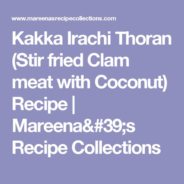 Kakka Irachi Thoran (Stir fried Clam meat with Coconut) Recipe | Mareena's Recipe Collections