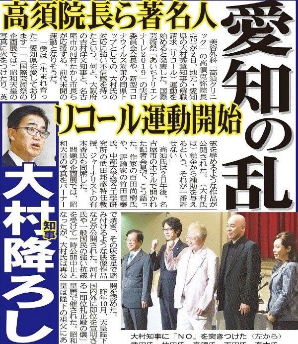 愛知県知事リコール