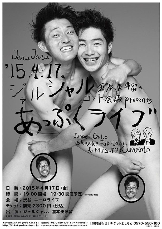 JaruJaru Comedy Duo
