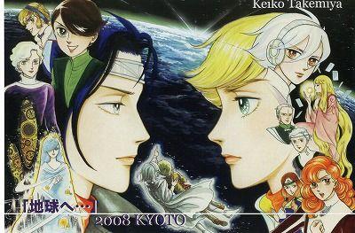Takemiya Keiko's To Terra