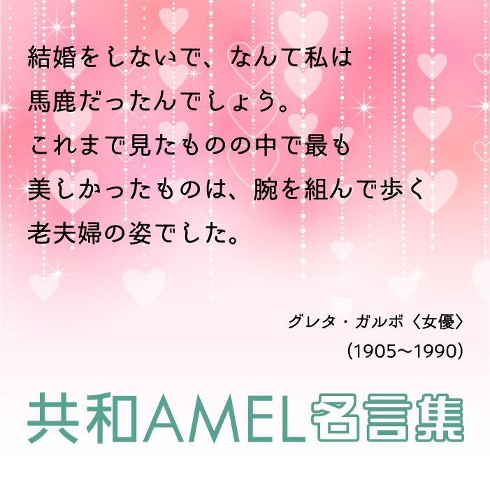 ☆共和AMEL名言集☆  〈グレタ・ガルボ(女優)〉 独身を貫き通した彼女がある日街中で、親しげに腕を組みながらお互い支えあうように歩く老夫婦の姿を見て、後悔の念を言葉にしたものです。 その姿があまりにも美しく、まぶしく見えたのでしょう。  日本では「添い遂げる」という言葉が使われますが、老齢に達し互いのつながりに悟りを得た老夫婦が、手を取り合い散歩する姿は想像するだけでもほほえましく感じます^o^  #名言 #グレタ・ガルボ  [共和薬品工業URL] http://www.kyowayakuhin.co.jp/