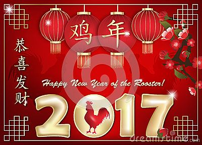 Chinese New Year of the Rooster, 2017