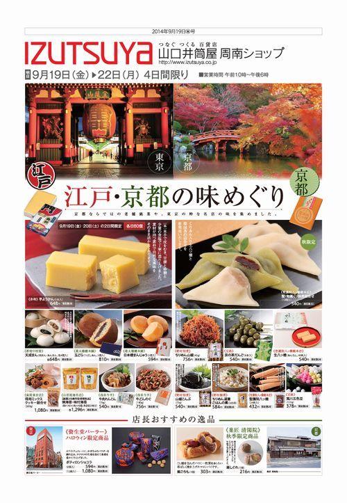 山口井筒屋周南 江戸・京都の味めぐり(9月19日〜22日)チラシ 表