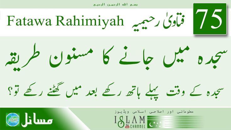 Fatawa Rahimiyah : Namaz Mein Sajda Karne Ka Sahi Tariqa | Sawal 75