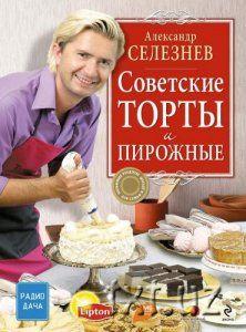 Автор - Александр Селезнев » Библиотека электронных книг скачать бесплатно в…