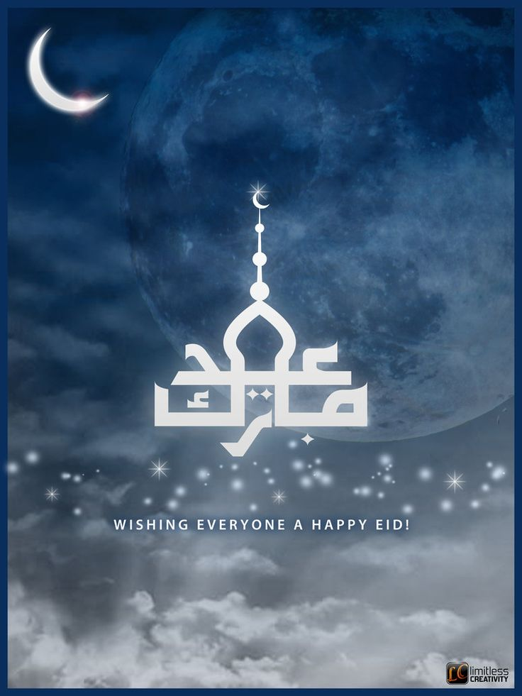 عيد مبارك < happy eid