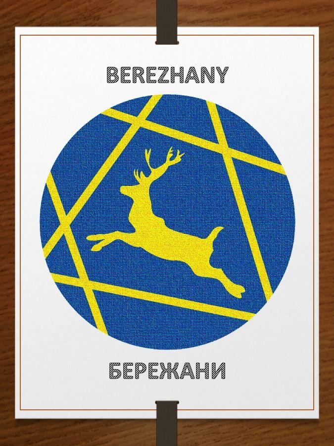 Бережани. Тернопільска область.  #berezhany #бережани #бережаны #ternopil #тернопіль #тернополь #ukraine #украина #україна