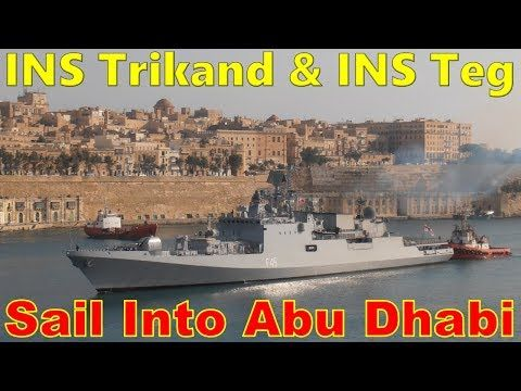 As a part of comprehensive strategic relationship and to strengthen defence cooperation between India and the United Arab Emirates, two ships of the Indian Navy namely INS Teg and INS Trikand will make port of call in Abu Dhabi. The ships are scheduled to arrive on 23 December, 2017 and depart...