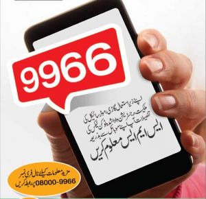 Punjab Govt Introduced SMS 9966 to Check Car/Vehicle Registration On your mobile