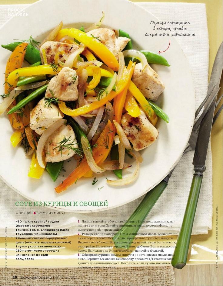 соте из курицы и овощей