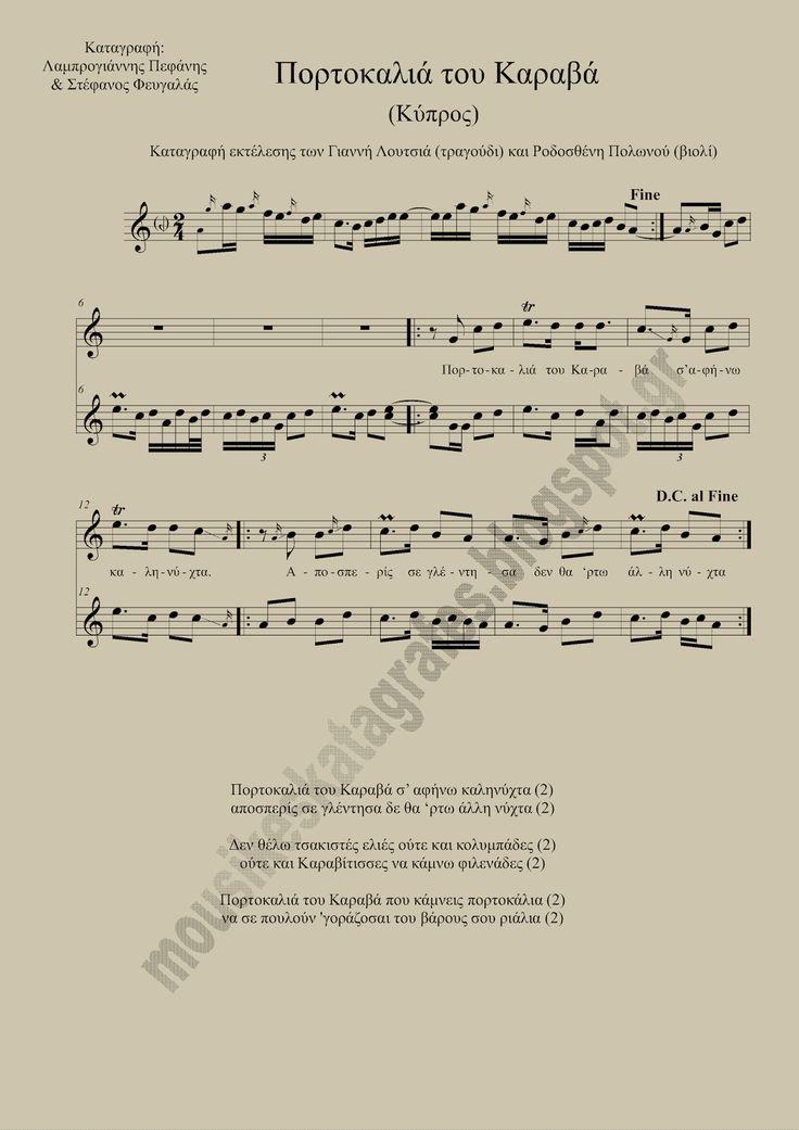 Πορτοκαλιά του Καραβά (Κύπρος) - Γιάννης Λουτσιάς (τραγούδι) & Ροδοσθένης Πολωνός (βιολί)
