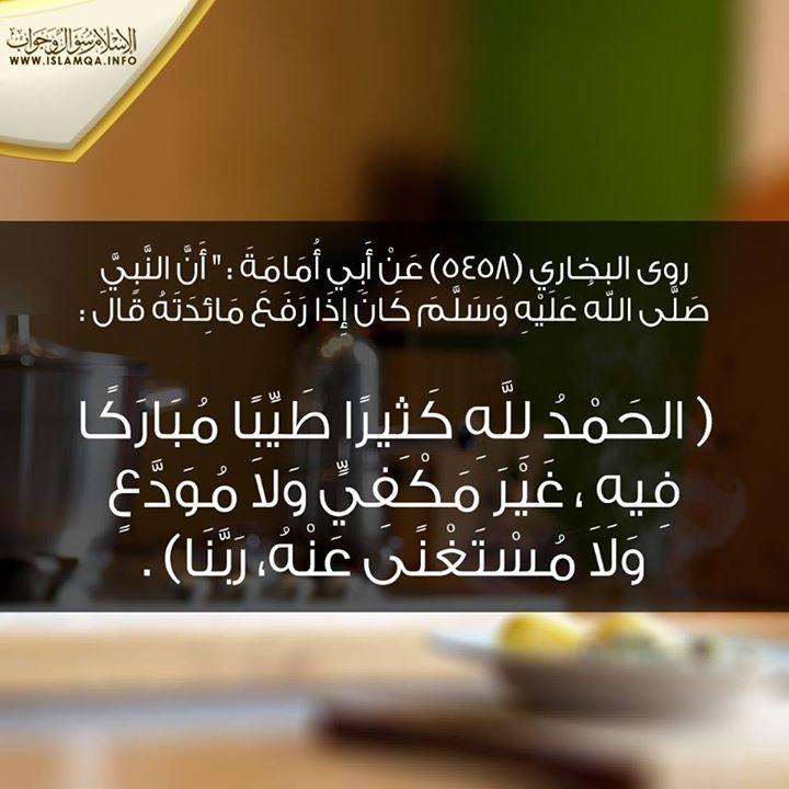ماذا كان يقول النبي صلى الله عليه وسلم بعد الفراغ من الطعام :