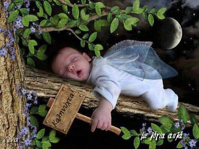 καληνυχτα!! καλο ξημερωμα!!