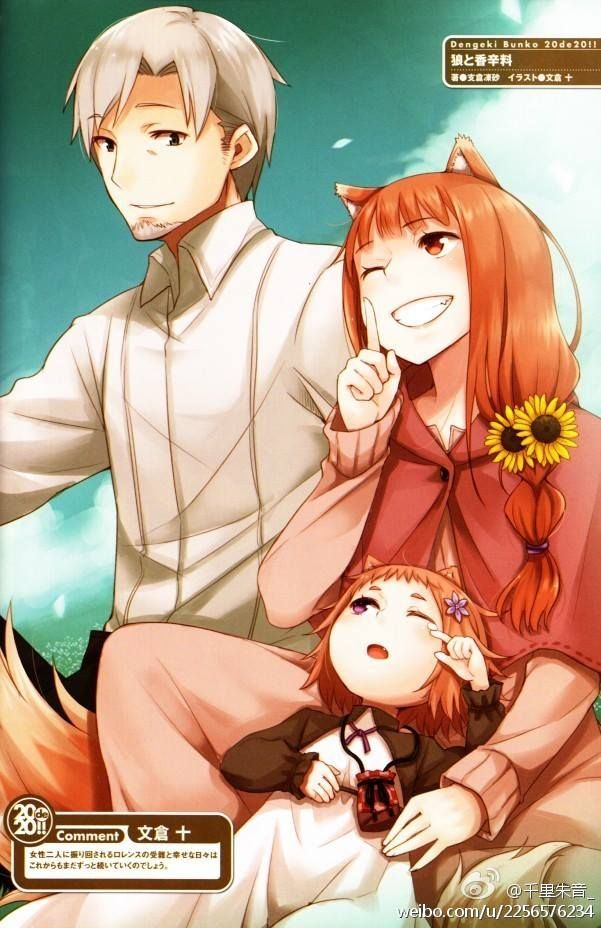 Craft Family...Lawrence, Holo and Myuri
