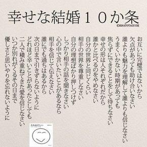 幸せな結婚生活を送る10か条 | 女性のホンネ川柳 オフィシャルブログ「キミのままでいい」Powered by Ameba