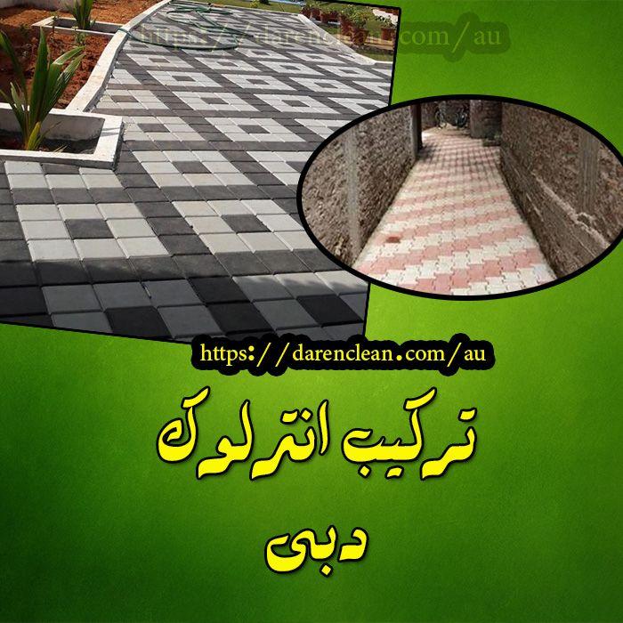 تركيب انترلوك دبي Installation Dubai