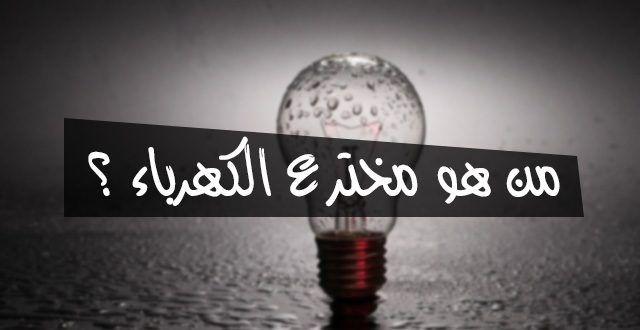من هو مخترع الكهرباء Decor Home Decor Lamp
