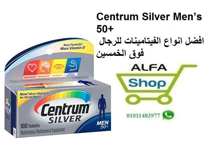 سنترام السيلفر أفضل أنواع الفيتامينات المتعددة للرجال للتواصل مع احد موظفي مكتب الفا شوب قسم خــــدمة العمــ Centrum Silver Men Centrum Silver Silver Man