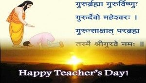 Shikshak Divas 2015 WhatsApp, SMS, Text Messages : Teacher's Day in India