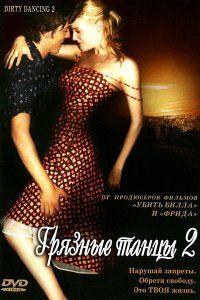 Грязные танцы 2: Гаванские ночи (2004)