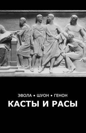 Юлиус Эвола Касты и расы скачать Julius Evola download