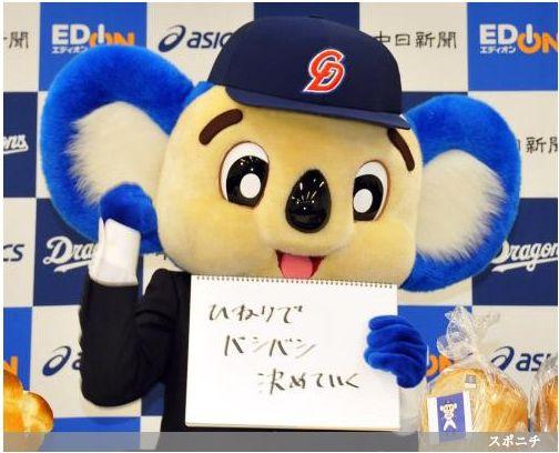 来季はバック転を決め、ギャラアップに意欲を見せるドアラ ― スポニチ Sponichi Annex 野球  (via http://www.sponichi.co.jp/baseball/news/2013/12/18/gazo/G20131218007225510.html )