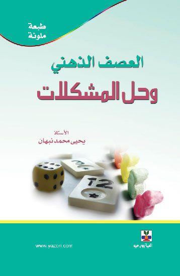 تحميل كتاب العصف الذهني وحل المشكلات pdf