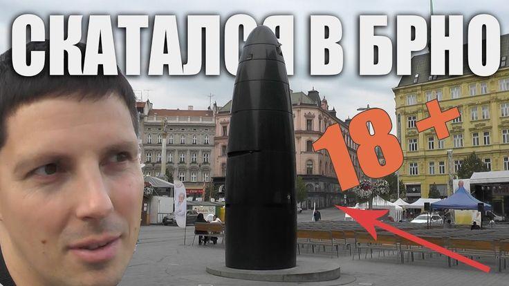 Брно Поезд Отель Болельщики [NovastranaTV]