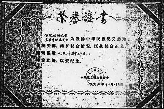 27/12/1993: La Fundación China Jianyi Yongwei concedió al Sr. Li Hongzhi un certificado honorario.