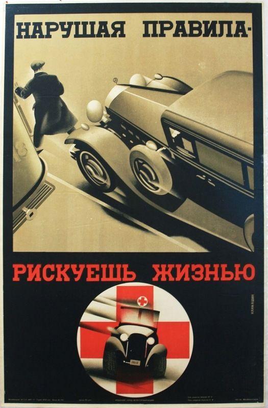 SOVIET PERSPECTIVE ON AUTOMOBILES