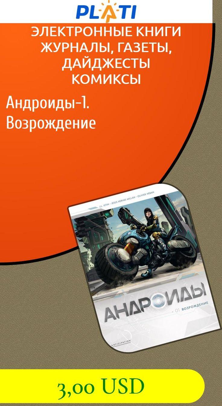 Андроиды-1. Возрождение Электронные книги Журналы, газеты, дайджесты Комиксы
