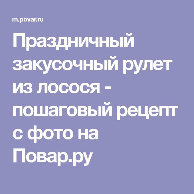 Праздничный закусочный рулет из лосося - пошаговый рецепт с фото на Повар.ру