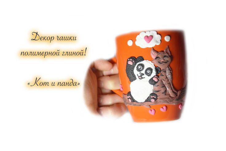 Декор чашки полимерной глиной для любящих и любимых! Панда и кот. // DIY...