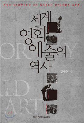 세계 영화 예술의 역사