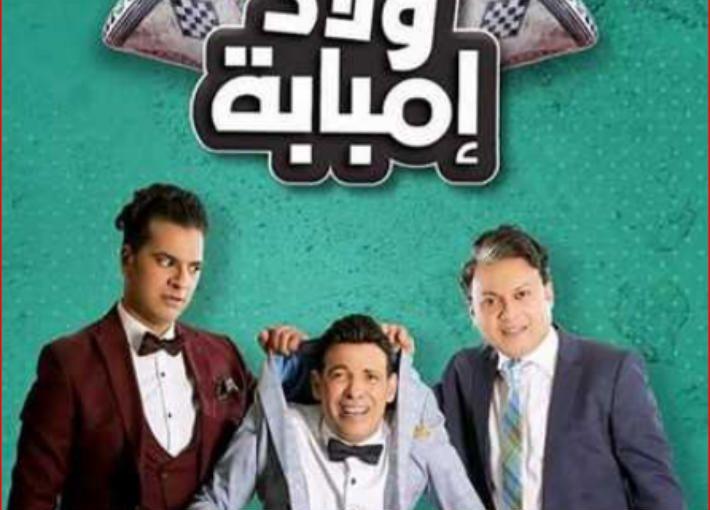 صورة مخرج ولاد إمبابة يعلن عن غضبه الحلقة الأولى دمها سم