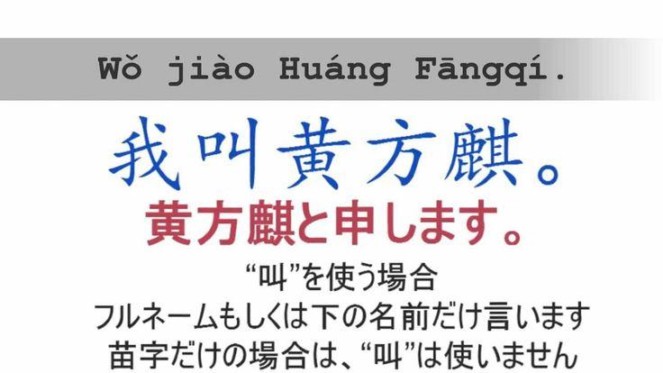 """中国語で自己紹介をしてみましょう!日本人は「○○と申します」と言いますが、これは中国語では""""我叫○○""""だと習いましたか?これは、変に聞こえるときもあるというのを知っていますか?中国語で自己紹介する際に、注意すべきことはありますか?このビデオ以外にブログ記事も詳しく書きましたのでそちらのほうも是非ご覧くださいね。http://akikolingoland.com/?p=5671 #汉语   #自我介绍   #Mandarin   #中国語   #自己紹介"""