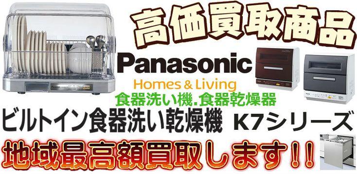 パナソニック食器洗い機・食器乾燥器買取