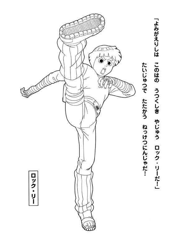 naruto coloring pages 999 - photo#23