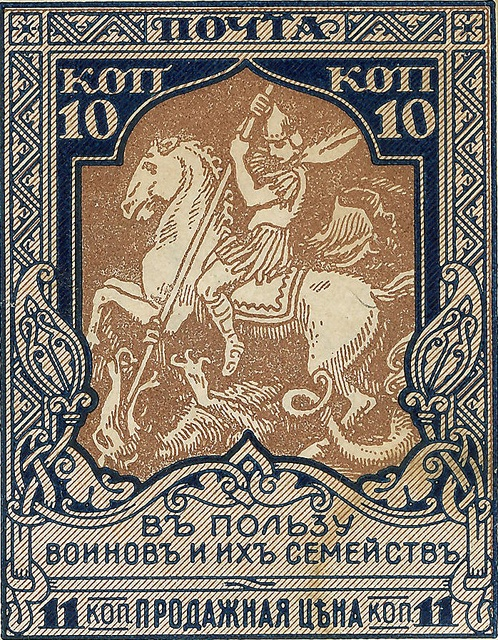 "Pre- revolutionary Russian stamp- from the WW1 period- so about 1915. It says, ""For the benefit of soldiers and their families""- i.e. you paid 11 kopeks (the price at the bottom) and got a 10 kopek stamp"