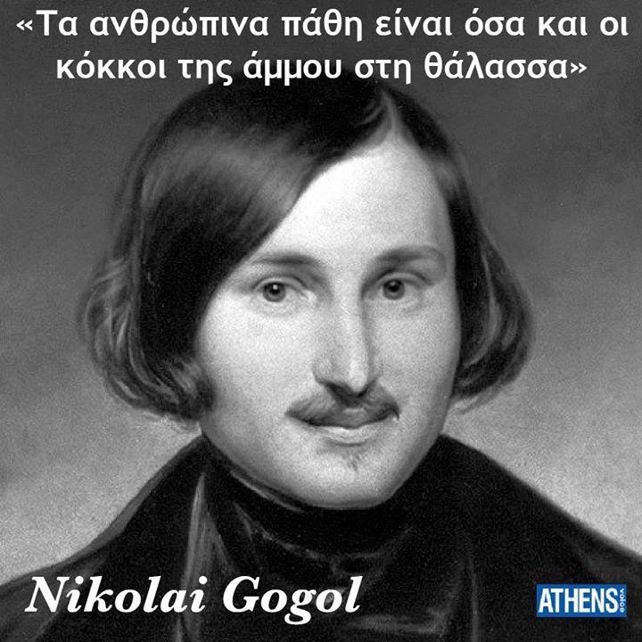 Ο Nikolai Gogol πέθανε στις 4 Μαρτίου 1852.