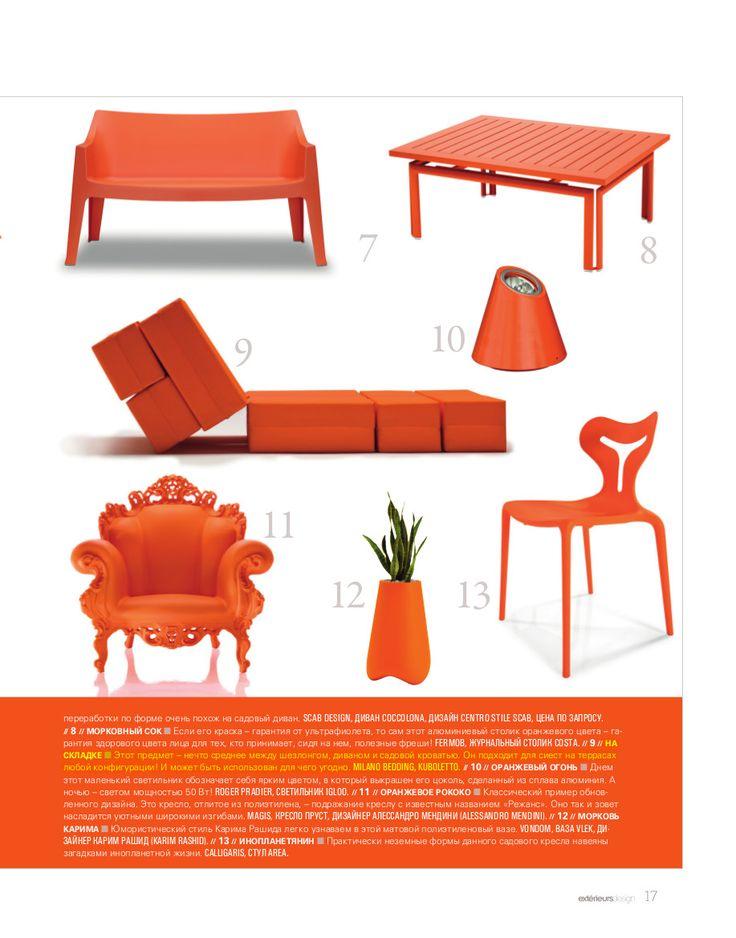 Exterieurs Design Russia - Kuboletto http://www.milanobedding.it/divaniletto/#/it/collections/filter_kuboletto/Kuboletto